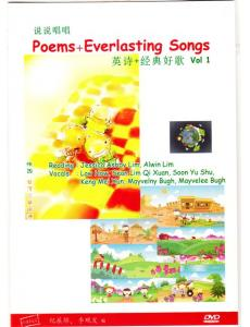 说说唱唱《英诗+经典歌曲 vol.1》 POEMS + EVERLASTING SONGS VOL 1 DVD