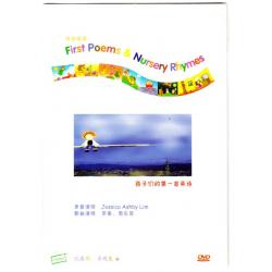 说说唱唱 First Poems and Nursery Rhymes