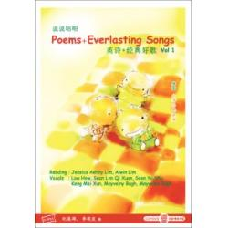说说唱唱《英诗+经典歌曲 vol.1》 POEMS + EVERLASTING SONGS VOL 1 (CD+VCD)