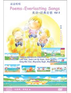 说说唱唱 Poems+Everlasting Songs VOL 2 DVD