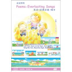 说说唱唱 Poems+Everlasting Songs V...